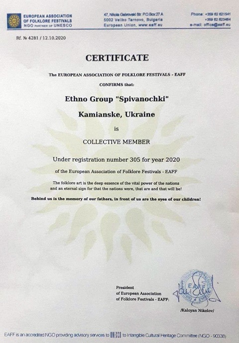 Фольклорный коллектив «Спиваночки»  г. Каменское стал лауреатом всемирного чемпионата Днепродзержинск