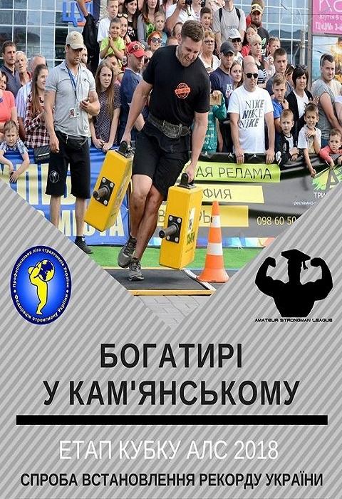 «Богатырские игры» возвращаются в Каменское Днепродзержинск