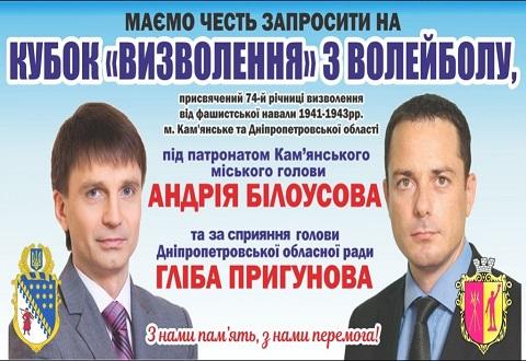«Кубок освобождения» проведут для волейболистов Каменского Днепродзержинск