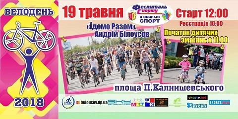 Для безопасности проведения «Велодня» в г. Каменское временно ограничат движение транспорта Днепродзержинск