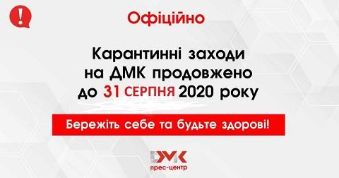 На градообразующем предприятии Каменского карантин продлили до конца лета  Днепродзержинск