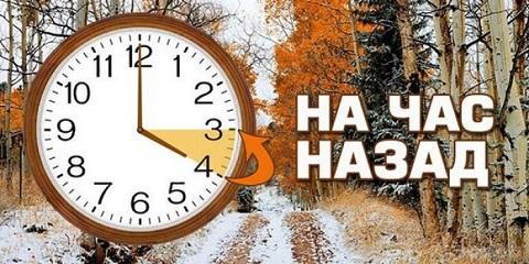 Каменчане со всей Украиной перейдут на зимнее время Днепродзержинск