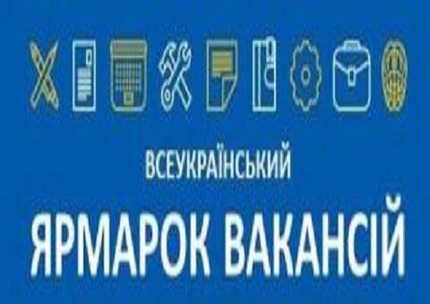 Каменчан приглашают стать участниками ярмарки вакансий Днепродзержинск