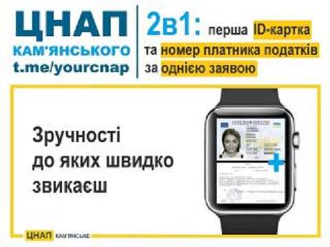 В Каменском ЦПАУ ввели новую комплексную услугу Днепродзержинск