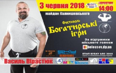 Во второй раз в Каменском пройдут «Богатырские игры» Днепродзержинск