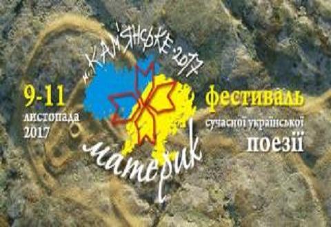 В Каменском стартует фестиваль поэзии «Материк» Днепродзержинск