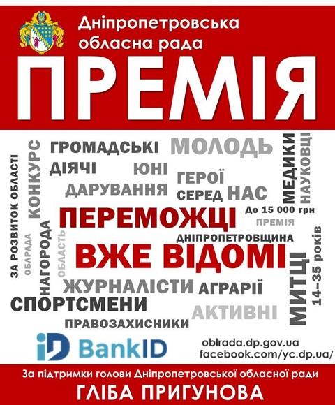 Каменчанки вошли в число победителей Премии Днепропетровского облсовета Днепродзержинск