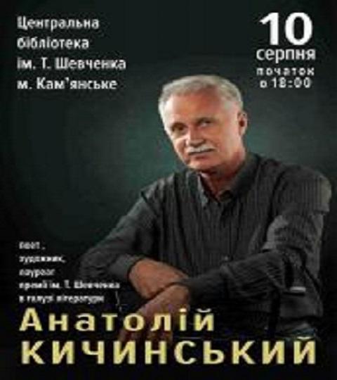 Каменчане проведут встречу с художником и поэтом А. Кичинским Днепродзержинск