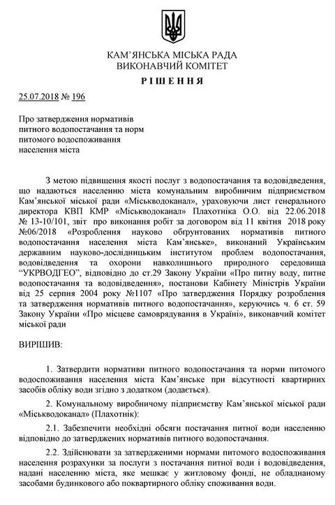 Исполком г. Каменское утвердил нормативы питьевого водоснабжения  Днепродзержинск