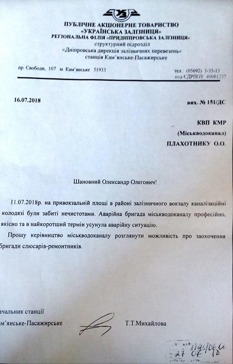 «Горводоканал» г. Каменское  благодарят за качественную работу Днепродзержинск