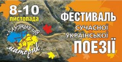 В Каменском проходит второй фестиваль украинской поэзии «Материк» Днепродзержинск