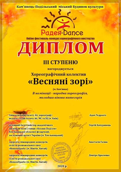 Каменской хореографический коллектив – призер всеукраинского фестиваля-конкурса Днепродзержинск