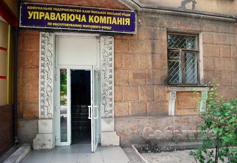 «УКОЖФ» г. Каменское проводит плановый прием граждан Днепродзержинск