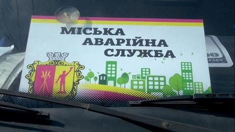 В Каменском за сутки отработали 64 заявки горожан Днепродзержинск