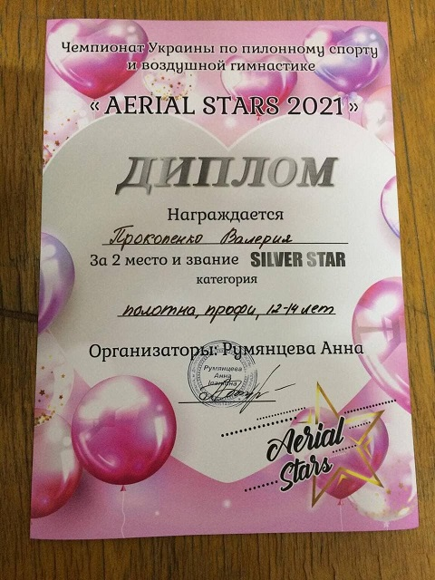 Артистки г. Каменское получили призы Всеукраинского чемпионата воздушных дисциплин Днепродзержинск