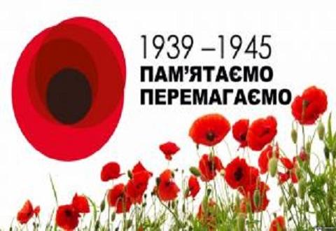 В Каменском ко Дню Победы проводят мероприятия Днепродзержинск