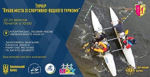 Турнир по спортивно-водному туризму проведут в Каменском Днепродзержинск
