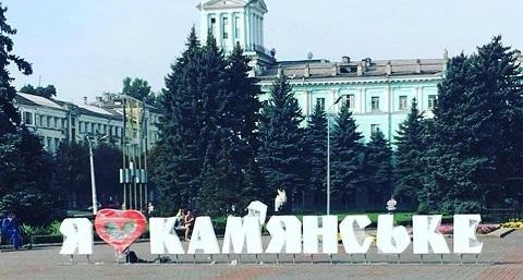 Ко Дню г. Каменское стартовал конкурс видеороликов  Днепродзержинск