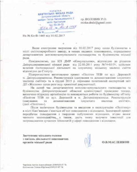 На петицию от жителей Каменского дан официальный ответ Днепродзержинск