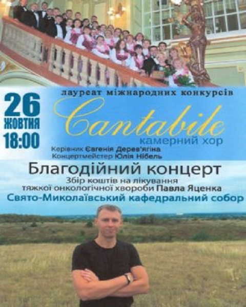 В соборе г. Каменское пройдет благотворительный концерт Днепродзержинск