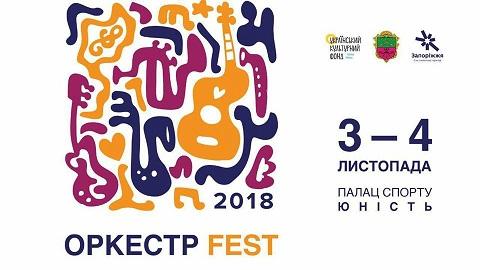 Каменские музыканты удачно выступили на «Оркестр-FEST» в Запорожье Днепродзержинск
