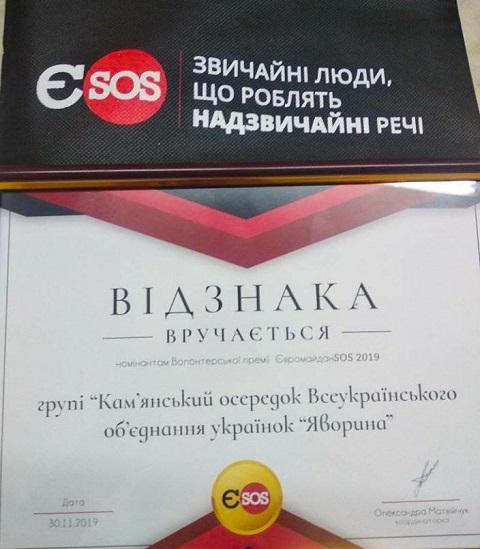 Волонтеры объединения «Яворина» г. Каменское  получили премию Днепродзержинск