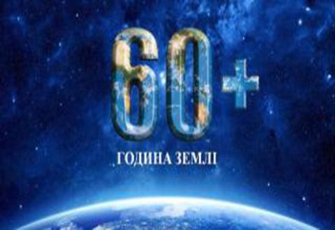 Каменчане присоединятся к участию в экоакции «Час Земли» Днепродзержинск
