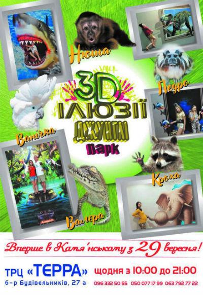 Впервые в Каменском вас ждет «3D иллюзии + Джунгли парк»! Днепродзержинск