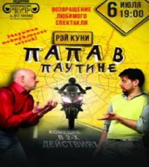 Каменский театр завершает 37-й сезон Днепродзержинск