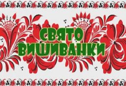 Юбилей ККЗ «МИР» в Каменском отметят Праздником вышиванки Днепродзержинск