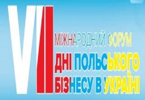 Каменские бизнесмены могут стать участниками международного форума Днепродзержинск