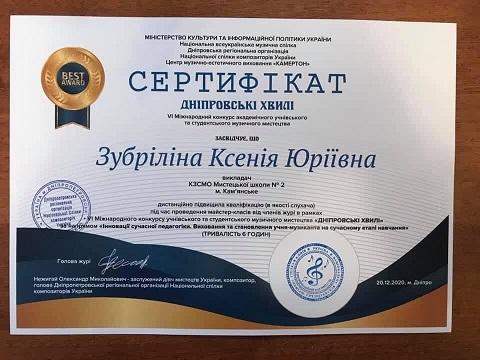 Звание лауреата международного конкурса получила юная пианистка Каменского Днепродзержинск
