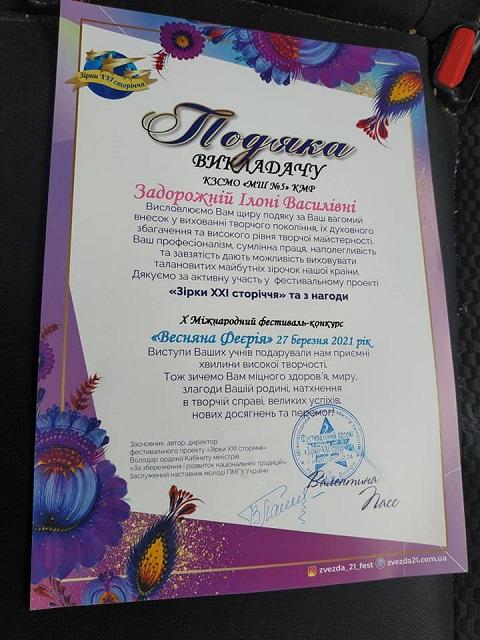 Каменчанка стала лауреатом фестиваля-конкурса «Весенняя Феерия» Днепродзержинск