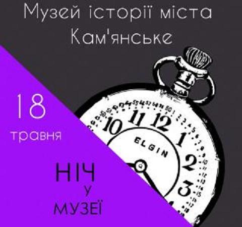 Жителей г. Каменское приглашают на традиционную «Ночь музеев-2019» Днепродзержинск