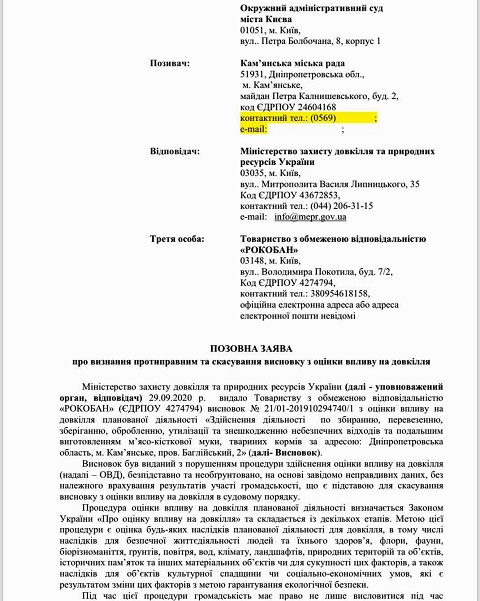 Городской совет г. Каменское подал иск в суд на «Рокобан» Днепродзержинск