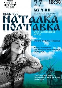 Скоро премьера «Наталки Полтавки» в каменском театре Днепродзержинск