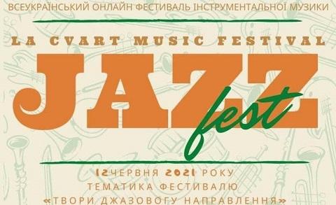 Каменские таланты приняли участие в джазовом онлайн-фестивале Днепродзержинск