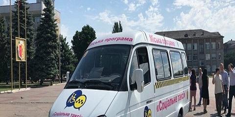 В Каменском услуги «Социального такси» можно получить через ТЦСО двух районов Днепродзержинск