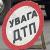 На  пр. Аношкина сбили 6-летнего пешехода