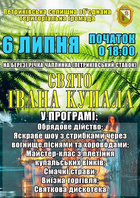 Левобережный парк г. Каменское подготовил праздничную программу на Ивана Купала Днепродзержинск
