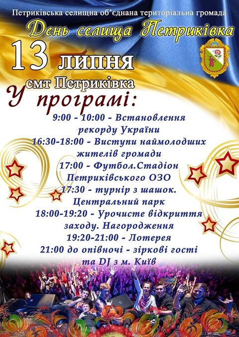 Жителей г. Каменское приглашают на праздник в Петриковку Днепродзержинск