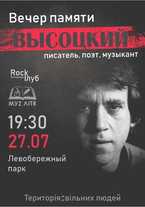 Левобережный парк г. Каменское проведет тематический вечер Днепродзержинск