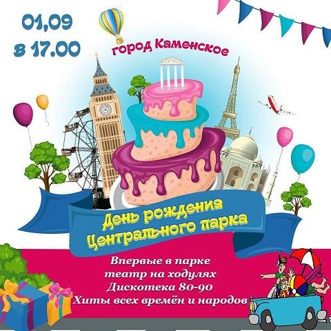 Первое воскресенье сентября в Каменском пройдет с днем рождения Центрального парка Днепродзержинск