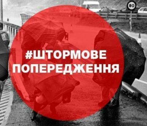 Каменчан предупреждают о погодном шторме Днепродзержинск