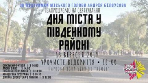Южный район Каменского отметит День города концертом и пенной дискотекой Днепродзержинск