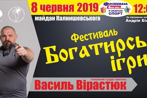 В г. Каменское сильнейшие мужчины встретятся на «Богатырских играх» Днепродзержинск