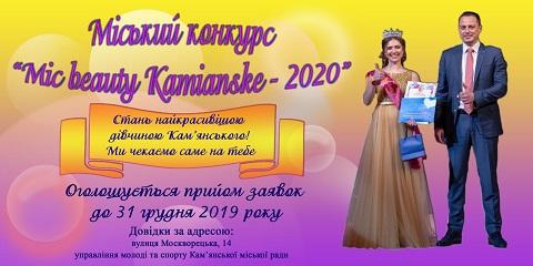 В г. Каменское проводят конкурс красоты Днепродзержинск