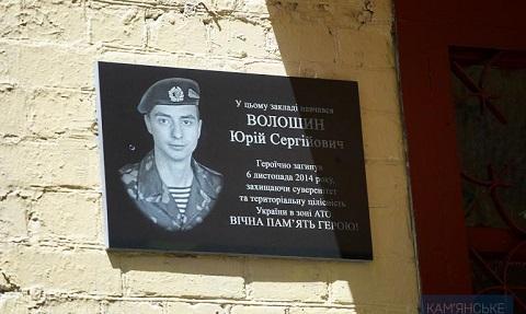 В СОШ № 7 г. Каменское открыли мемориальную доску Днепродзержинск