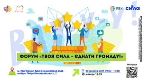 В Каменском завершает работу форум Центра молодёжных инициатив Днепродзержинск