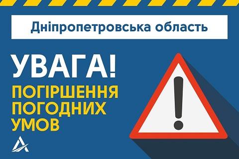 В Каменском коммунальные службы ведут борьбу с последствиями непогоды Днепродзержинск